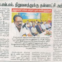 Dinamani, 3rd April 2013: Hon'ble MLA Thiru.M. Arumugam's special address