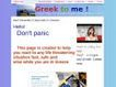 Dont' t Panic ! all the links you need in case of Emergency in Greece, Alert Save me in Greece  , Travelers  Health  Network