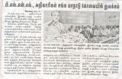 Dinamalar, Coimbatore 3rd April 2013: General Secretary's address
